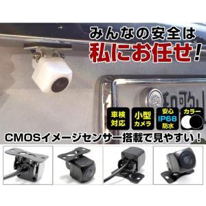 CMOS バックカメラ ガイドライン 外突法規基準対応 正像...