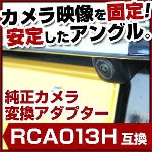 ホンダ車用 フィットシャトルハイブリッド  GP  H24.7〜H27.4  純正バックカメラ変換アダプター RCA013H互換 固定タイプ glafit|finepartsjapan