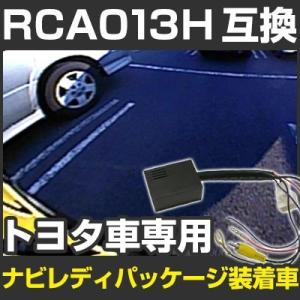 トヨタ ヴィッツ KSP130 NCP131 NSP130・135 H26 5 - 純正バックカメラ 変換アダプター RCA003T互換 カメラビュー固定 glafit.|finepartsjapan