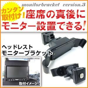 小型 モニターアーム ブラケット ヘッドレストモニター モニター取付け 車 子どもテレビ キッズ|finepartsjapan