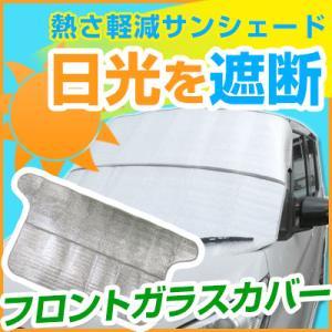 ガラス 凍結防止 霜取り 凍結 雪解け 積雪 外付け サンシェード 日よけ 紫外線 車 暑さ対策 日...