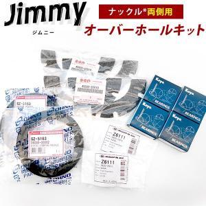ジムニー オーバーホールキット 1台分 JA11 JA12 JA71 SJ30 JA22 JB31 ...