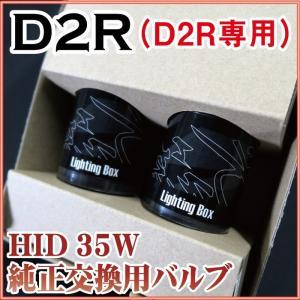 D2C D2R/D2S 純正HID交換用バルブ 2個セット【保12】 glafit  グラフィット finepartsjapan