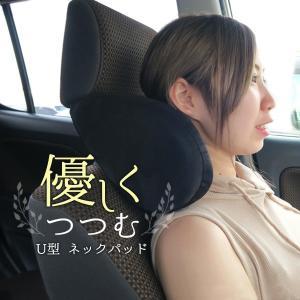 ネックピロー 首枕 旅行 車 ドライブ 子供 安眠枕 まくら クッション ネックパッド 枕 車中泊 ...