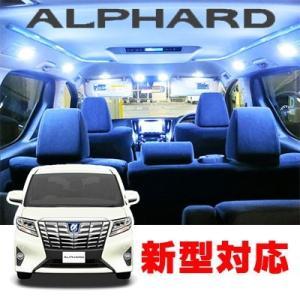 新型 30系アルファード AGH30W LEDルームランプ ALPHARD 【保証6ヶ月】 glafit glafit. グラフィット|finepartsjapan