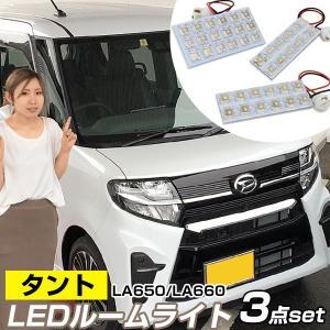 新型 タント LA650 LEDルームランプ タントカスタム 室内灯 LEDランプ LA660 ルー...