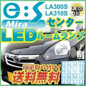 ミラ es イース mira LEDルームランプ 室内灯 LEDランプ LA300S LA310S ...