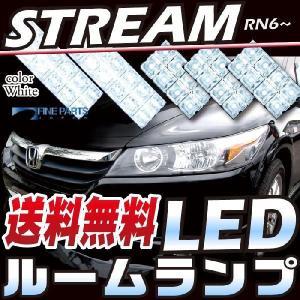 ストリームRN6/RN7〜 車種別の専用設計LEDルームランプです。  ※商品画像はRN6になります...