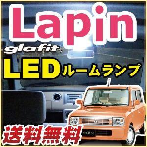 ラパン lapin LEDルームランプ 室内灯 LEDランプ HE21S LEDライト ルームランプ...