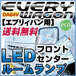 エブリィワゴン everywagon LEDルームランプ 室...