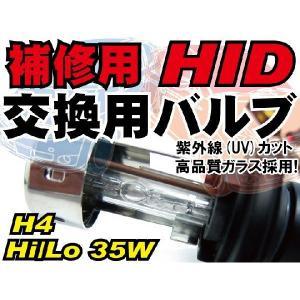 H4 35W HID交換用バルブ 4300K 6000K 8000K 片方1個単品