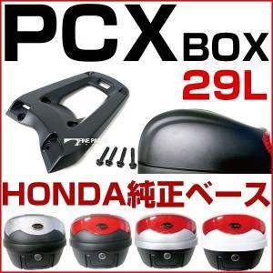 バイク用リアボックス+ホンダ純正リアボックスベースのセット! (ホンダ純正リアボックスベース 08L...