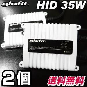 HID バラスト 修理補修用 左右2個 単体 セット 交換用 薄型 glafit  グラフィット|finepartsjapan