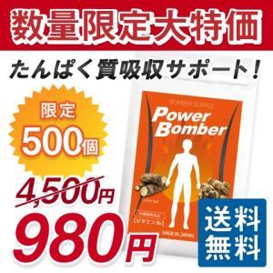 PowerBomber【栄養機能食品(ビタミンB6)】 30...
