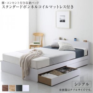 棚・コンセント付き収納ベッド シンプルゆえのフィット感  Color variation 万能カラー...