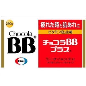 「エーザイ」 チョコラBB プラス 250錠 (第3類医薬品)