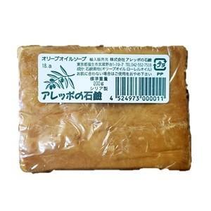 アレッポの石鹸「ノーマル」  オリーブオイルをふんだんに使用 スタンダードな石鹸  人の肌と似たオレ...