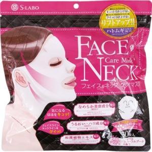 「進製作所」 S-LABO フェイス&ネックケアマスク 30枚 「化粧品」