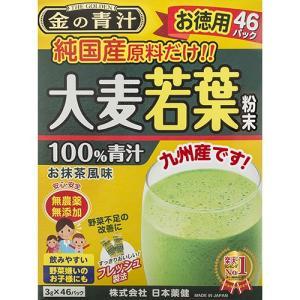 純国産 金の青汁 大麦若葉粉末100% 46包 finespharma