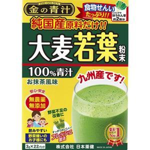 純国産 金の青汁 大麦若葉粉末100% 22包 finespharma