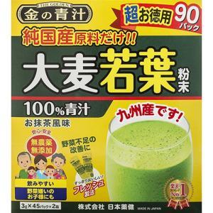 「あすつく対応」純国産 金の青汁 大麦若葉粉末100% 90包