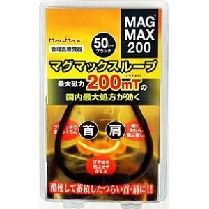 「マグマックス」 マグマックスループ200 50cm ブラック (管理医療機器) 「衛生用品」