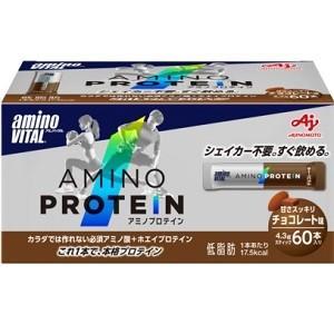 「味の素」 アミノバイタル アミノプロテイン 箱入 チョコレート味 4.3g×60本入 「健康食品」