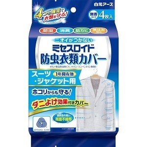 衣類にニオイがつかない、 無香タイプの衣類用防虫カバーです。  ニオイがつかないW防虫成分(フェノト...