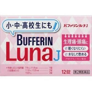 -「ライオン」 バファリン ルナJ 12錠 「第2類医薬品」