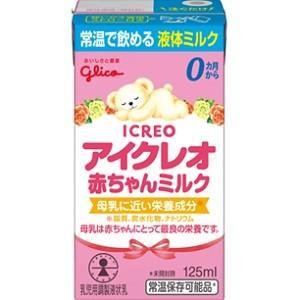 「江崎グリコ」 アイクレオ 赤ちゃんミルク 125mL (液体ミルク) 「フード・飲料」