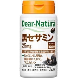 「アサヒ」 ディアナチュラ 黒セサミン 60粒入 (栄養機能食品) 「健康食品」