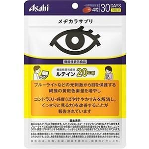「アサヒ」 メヂカラサプリ 30日分 120粒 (機能性表示食品) 「健康食品」