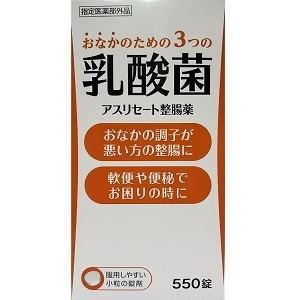 「米田薬品工業」 アスリセート整腸薬 550錠 「指定医薬部外品」