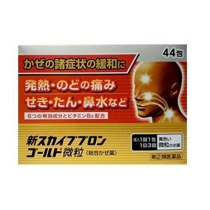 「米田薬品工業」 新スカイブブロンゴールド微粒 44包 「第(2)類医薬品」