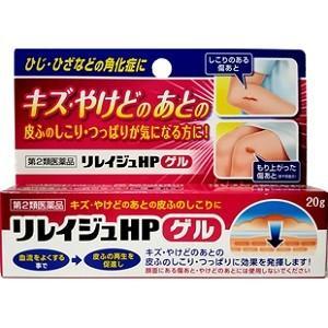 キズ・やけどのあとの皮ふのしこりに。  有効成分ヘパリン類似物質が血流を改善することで  皮ふの再生...
