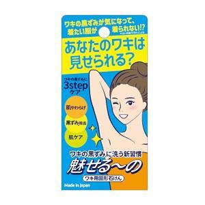 「ペリカン石鹸」 魅せる〜の ワキ用固形石けん 85g 「日用品」