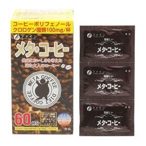 「ファイン」 メタ・コーヒー 1.1g×60包入 「健康食品」 薬のファインズファルマ