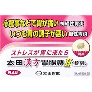 「太田胃散」 太田漢方胃腸薬II 錠剤 54錠 「第2類医薬品」 薬のファインズファルマ