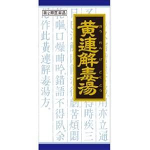 「クラシエ」 「クラシエ」漢方 黄連解毒湯エキス顆粒 45包 「第2類医薬品」|finespharma