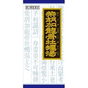 「クラシエ」 「クラシエ」漢方 柴胡加竜骨牡蛎湯エキス顆粒 45包 「第2類医薬品」|finespharma