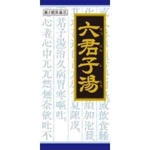「クラシエ」 「クラシエ」漢方 六君子湯エキス顆粒 45包 「第2類医薬品」