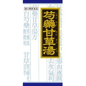 「芍薬甘草湯」は、漢方の古典といわれる中国の医書  「傷寒論(ショウカンロン)」に収載され、  別名...
