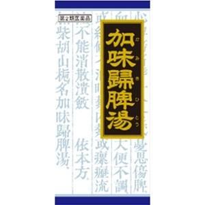 「加味帰脾湯(カミキヒトウ)」は、漢方の古典といわれる  中国の医書「済生方(サイセイホウ)」に収載...