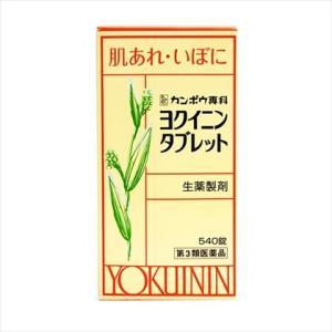 「クラシエ薬品」 ヨクイニンタブレット 540錠「第3類医薬品」
