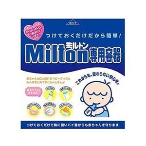 「杏林製薬」 Milton(ミルトン) 専用容器 P型 4L 1セット 「衛生用品」