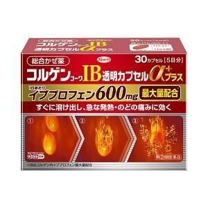 「興和」 コルゲンコーワIB透明カプセルαプラス 30カプセル 「第(2)類医薬品」