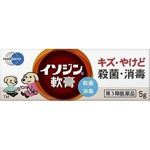 イソジン軟膏は、有効成分ポビドンヨードを含む 軟膏タイプの外用殺菌消毒薬です。  きり傷、すりむき傷...