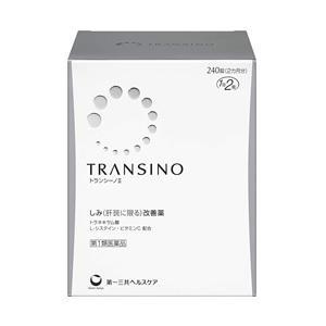 「第一三共」トランシーノII 240錠(第1類医薬品)|finespharma