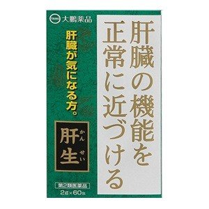 「大鵬薬品」 肝生 2g×60包 「第2類医薬品」