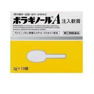 「タケダ薬品」 ボラギノールA 注入軟膏2gx10個 「第(2)類医薬品」